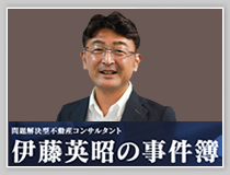 jikenbo 1 - jikenbo